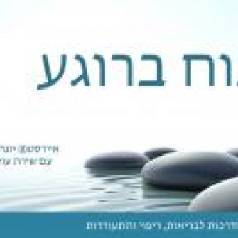 iRest@Ease Hebrew